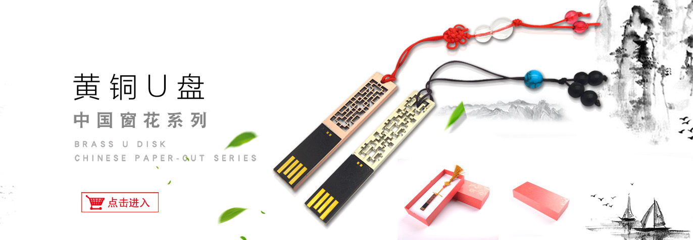Chinese Style USB Flash Drives